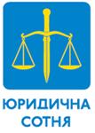 Юридична сотня