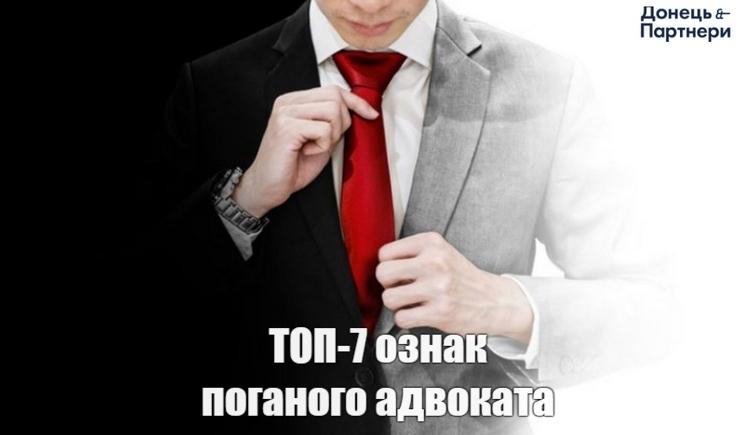 Донец и партнеры, донець і парнери, поганий адвокат, плохой адвокат
